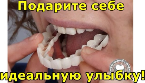 Perfect Smile Veneers обман фото 15